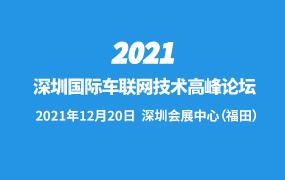 2021深圳国际车联网技术高峰论坛