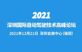 2021深圳国际自动驾驶技术高峰论坛